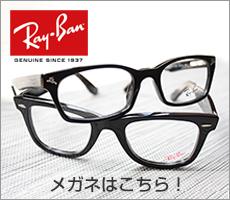 レイバン眼鏡